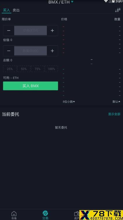 trtl乌龟币app下载_trtl乌龟币app最新版免费下载