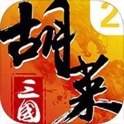 胡莱三国2手游下载_胡莱三国2手游最新版免费下载