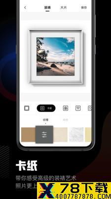 美术宝相框app下载_美术宝相框app最新版免费下载