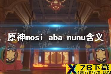 《原神手游》mosi aba nun