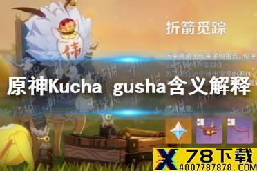 《原神手游》Kucha gusha