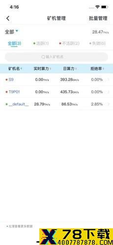BTCcom矿池app下载_BTCcom矿池app最新版免费下载
