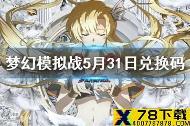 《梦幻模拟战》5月31日兑