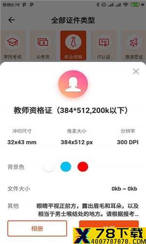 摸摸鱼证件照app下载_摸摸鱼证件照app最新版免费下载