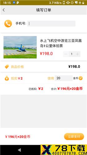 好运三亚app下载_好运三亚app最新版免费下载