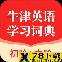牛津英语学习词典app下载_牛津英语学习词典app最新版免费下载