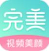 完美视频美颜app下载_完美视频美颜app最新版免费下载
