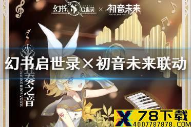 《幻书启世录》×初音未来