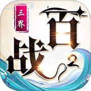 百战三界2手游下载_百战三界2手游最新版免费下载
