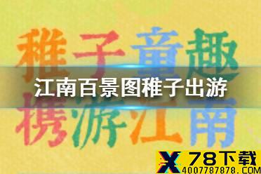 《江南百景图》儿童节活动