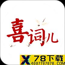 喜词儿app下载_喜词儿app最新版免费下载