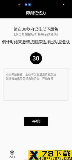 即刻记忆力app下载_即刻记忆力app最新版免费下载