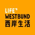西岸生活app下载_西岸生活app最新版免费下载