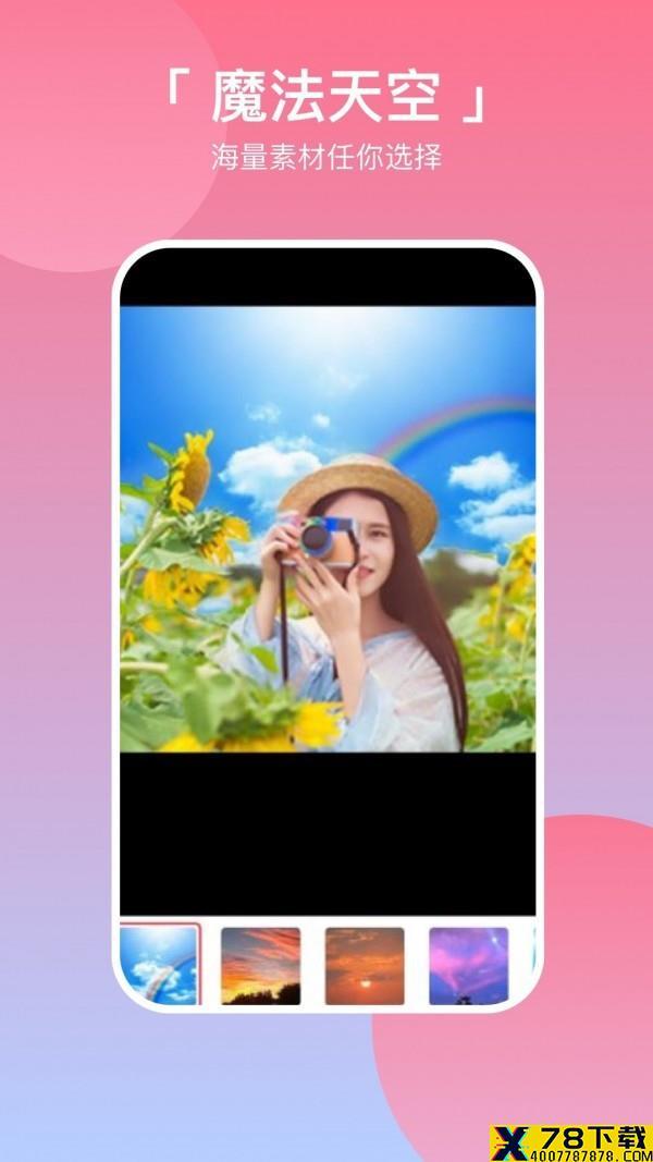 p图拼图相机app下载_p图拼图相机app最新版免费下载
