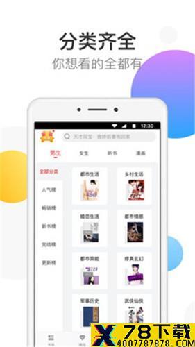 万读app下载_万读app最新版免费下载