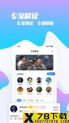 猫体比分app下载_猫体比分app最新版免费下载