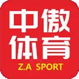 中傲体育下载最新版_中傲体育app免费下载安装