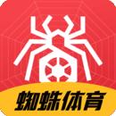 蜘蛛体育下载最新版_蜘蛛体育app免费下载安装