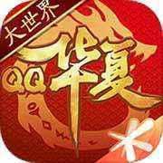 QQ华夏手游手游下载_QQ华夏手游手游最新版免费下载
