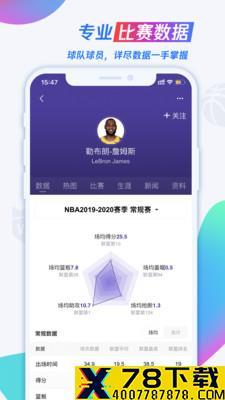 腾讯体育下载最新版_腾讯体育app免费下载安装