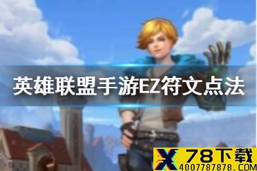 《英雄联盟手游》EZ符文怎