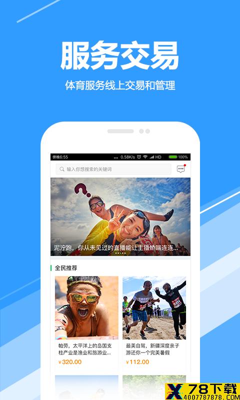 求苗体育下载最新版_求苗体育app免费下载安装