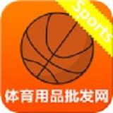 体育用品批发网下载最新版_体育用品批发网app免费下载安装