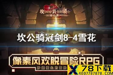 《坎公骑冠剑》8-4最后一
