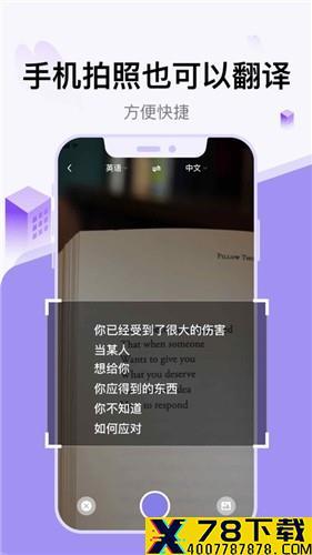 星辰翻译app下载_星辰翻译app最新版免费下载