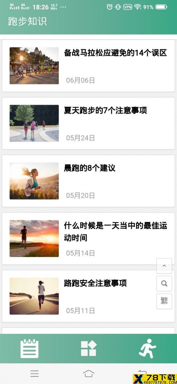 天逸行体育下载最新版_天逸行体育app免费下载安装