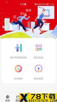 人民体育体教通下载最新版_人民体育体教通app免费下载安装
