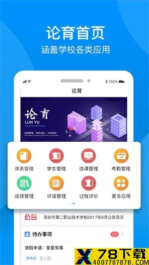 论育下载最新版_论育app免费下载安装