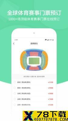 球探体育旅游下载最新版_球探体育旅游app免费下载安装