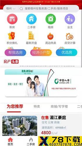 优房互联app下载_优房互联app最新版免费下载
