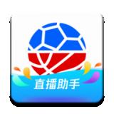 腾讯体育直播助手下载最新版_腾讯体育直播助手app免费下载安装