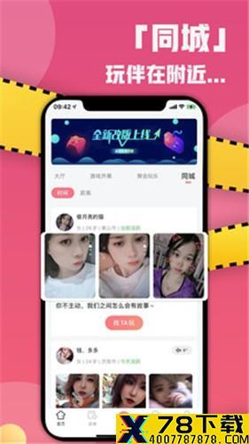 泡颜app下载_泡颜app最新版免费下载
