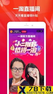 一淘任务版app下载_一淘任务版app最新版免费下载