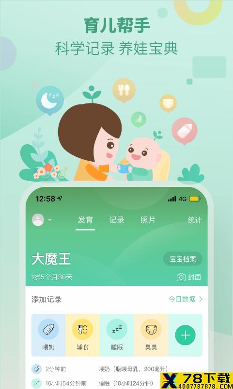 崔玉涛育学园下载最新版_崔玉涛育学园app免费下载安装