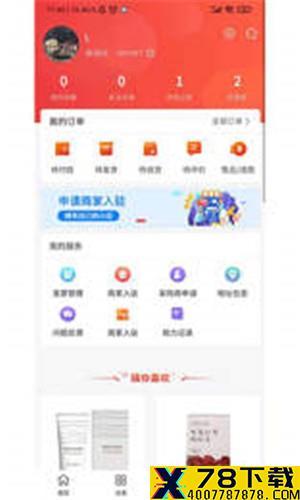 奈尔臻享app下载_奈尔臻享app最新版免费下载