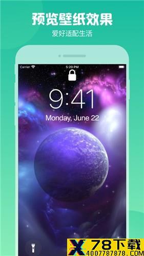 玩电星球app下载_玩电星球app最新版免费下载