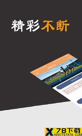 融奥体育下载最新版_融奥体育app免费下载安装