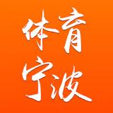体育宁波下载最新版_体育宁波app免费下载安装