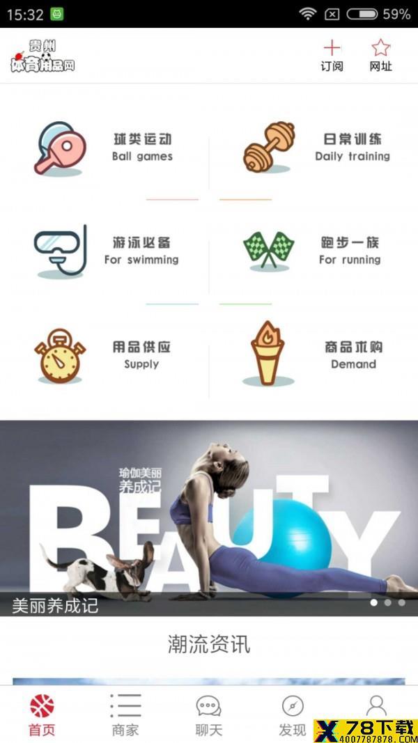 贵州体育用品网下载最新版_贵州体育用品网app免费下载安装