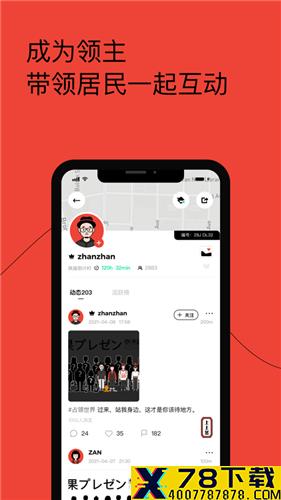 占占世界app下载_占占世界app最新版免费下载