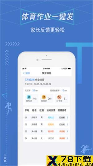 校体通学校端下载最新版_校体通学校端app免费下载安装