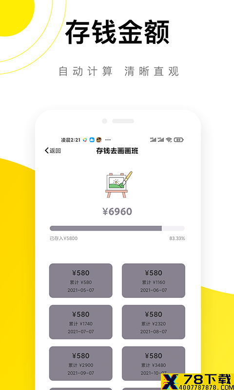 懒猫记账存钱罐app下载_懒猫记账存钱罐app最新版免费下载