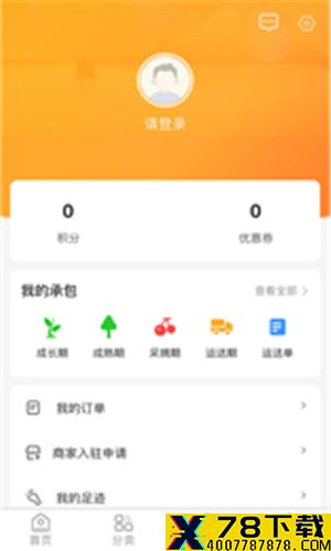 家优硕果app下载_家优硕果app最新版免费下载