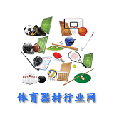 体育器材行业网下载最新版_体育器材行业网app免费下载安装