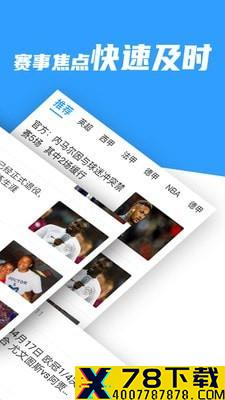 多彩体育下载最新版_多彩体育app免费下载安装