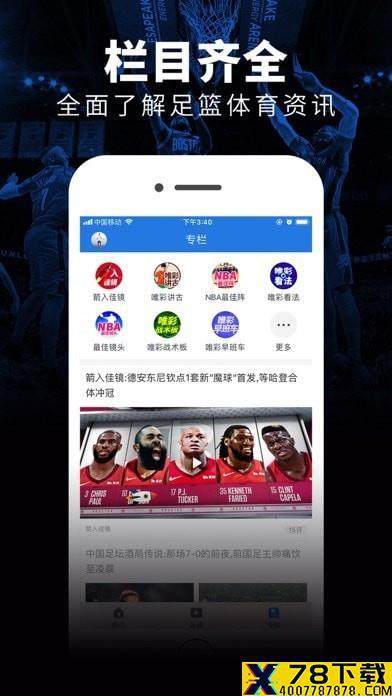 鹦鹉体育下载最新版_鹦鹉体育app免费下载安装